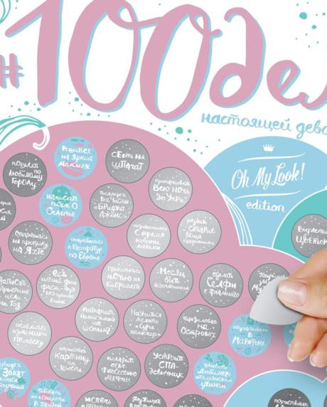 интерактивный-скретч-постер-100-дел-настоящей-девочки2